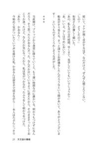 OGKT-07_ページ_21