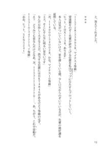 OGKT-07_ページ_12